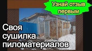 ОТЗЫВ. Сушилка для пиломатериалов ФлексиХИТ в Башкортостане. Оптимальная влажность древесины