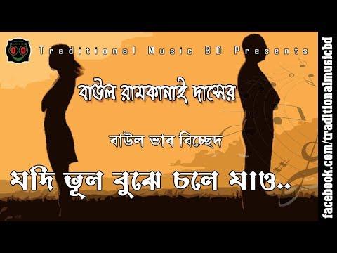 Jodi Bhul Bujhe Chole Jao | যদি ভুল বুঝে চলে যাও | Traditional Music BD
