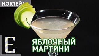 яБЛОЧНЫЙ МАРТИНИ  оригинальный рецепт коктейля