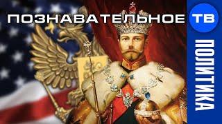 Америка была колонией Российской империи. США созданы в 1861 году (Артём Войтенков)