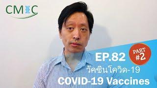 วัคซีนโควิด-19: Part 2 (Covid-19 Vaccines) โดยนายแพทย์จักรีวัชร