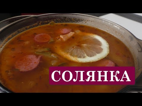 Как варить солянку пошаговый рецепт с колбасой
