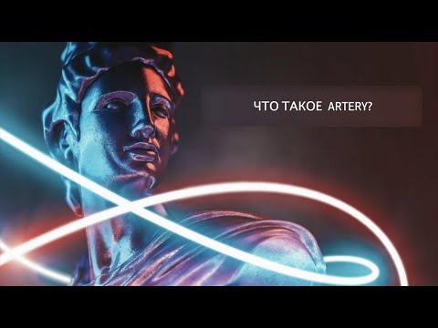 Artery.network Что такое и как это работает?