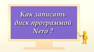 Как очень просто записать диск программой Nero(http://www.chaynikam.net Посмотрев этот видеоурок вы научитесь записывать (и дописывать) информацию на CD (или DVD) диски..., 2013-12-05T10:34:17.000Z)