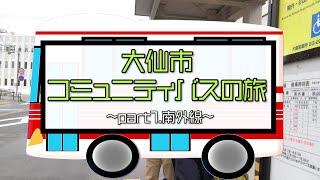 【大仙市コミュニティバスの旅】〜Part1.南外線〜