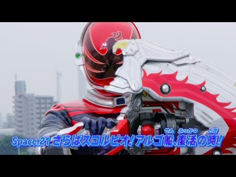 Uchuu Sentai Kyuranger- Space 21 PREVIEW (English Subs)