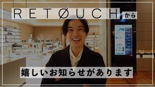 【緊急】RETØUCHから嬉しくてすごいお知らせ