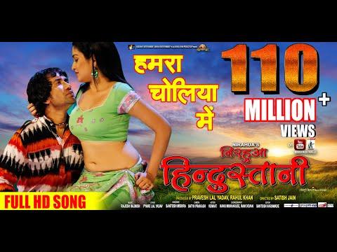 Hamara Choliya Me Full Song (nirahua Hindustani)