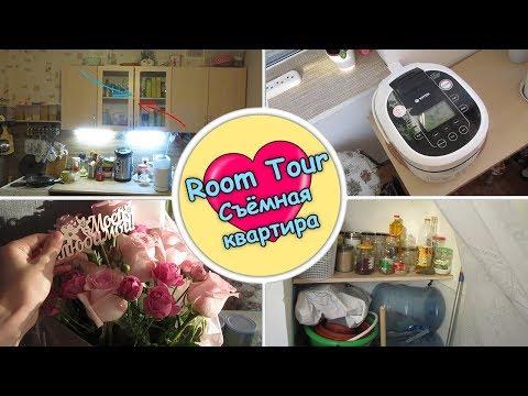 VLOG - ROOM TOUR ПО СЪЁМНОЙ КВАРТИРЕ. HOUSE TOUR / Family channel GrishAnya Life