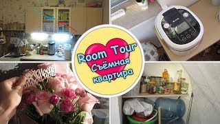 VLOG - ROOM TOUR ПО СЪЁМНОЙ КВАРТИРЕ. HOUSE TOUR / Family channel GrishAnya Life