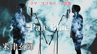 Pale Blue - 米津玄師 -  TBSドラマ「リコカツ」 主題歌【TVsizeフル歌詞コード付】※アコースティックver