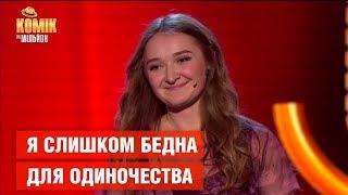 Я слишком бедна для одиночества  – Александра Шабалина – Комик на миллион  | ЮМОР ICTV