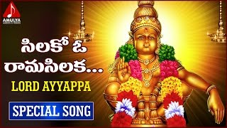Lord Ayyappa Swamy | Gangaputra | Telugu Devotional Folk Songs | Silakoo Oo Rama Silaka Song