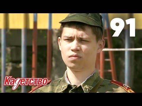 Кадетство Сезон 3 Серия 23