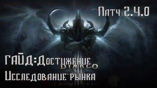 Diablo 3 Гайд Достижение Исследование рынка