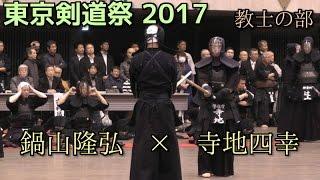 東京剣道祭 2017  教士の部 鍋山隆弘×寺地四幸