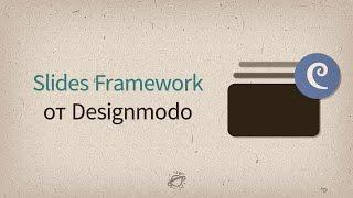 Slides Framework — конструктор сайтов от Designmodo