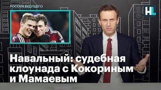 Навальный о судебной клоунаде с Кокориным и Мамаевым
