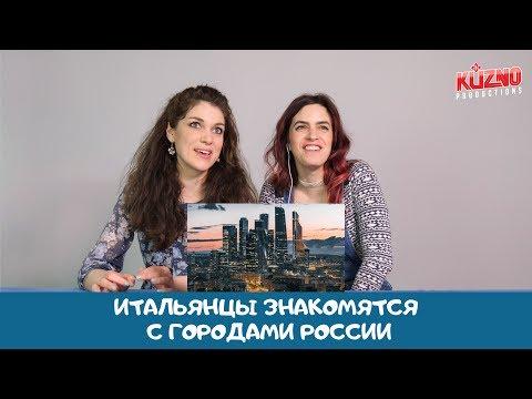 зачем иностранцы знакомятся с русскими