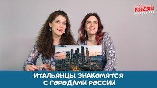 Итальянцы знакомятся с городами России