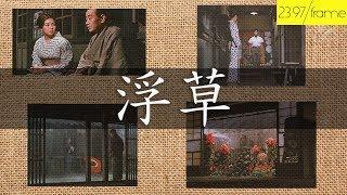 從小津安二郎的電影《浮草》(1959)看當今的電影攝影