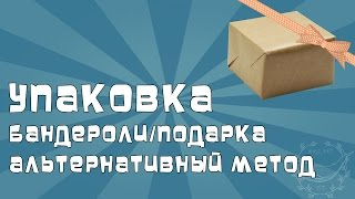 Упаковка бандероли/подарка. Альтернативный метод.(, 2015-01-20T12:38:01.000Z)