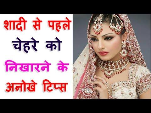 शादी से पहले चेहरे को निखारने के अनोखे टिप्स Beauty Tips For Glowing Skin Before Wedding