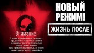 Days Gone ЖИЗНЬ ПОСЛЕ - НОВЫЙ ХАРДКОРНЫЙ РЕЖИМ