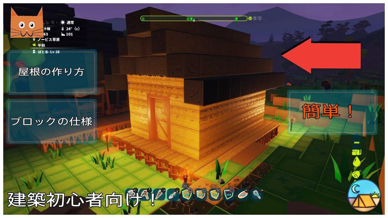 ピックスアーク 建築初心者の方向けの簡単な家の作り方