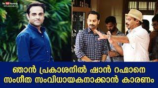 Why Shaan Rahman was picked to do music for Njan Prakashan | Sathyan Anthikad