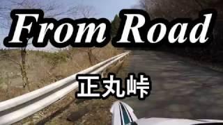 From Road 正丸峠 埼玉県飯能市 セロー ツーリング thumbnail
