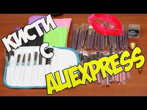 Посылки из Китая: Кисти для макияжа,Резинки и Кольцо с Aliexpress