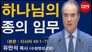 CLTV 파워메시지ㅣ2021.7.18 주일설교ㅣ수원명성교회(유만석 목사)ㅣ'하나님의 종의 임무'