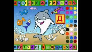 Развивалки для самых маленьких Азбука для детей буква д
