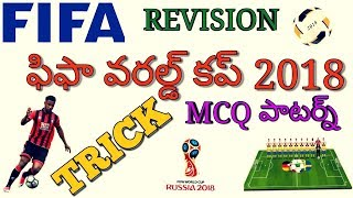 FIFA world cup 2018 current affairs TRICK in Telugu by TEA||Awards,winner list world cup 2018