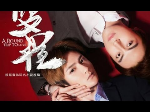 [A Round Trip To Love] Three Inches of Heaven (Yan Yi Dan)