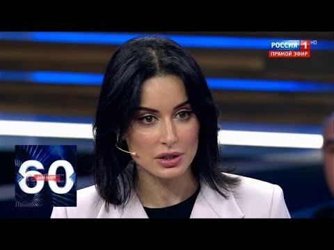 Смотреть Тина Канделаки высказалась о конфликте России и Грузии. 60 минут от 11.07.19 онлайн