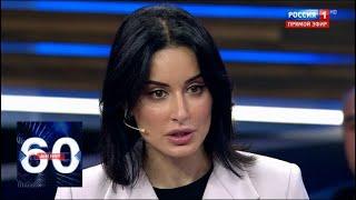 Тина Канделаки высказалась о конфликте России и Грузии. 60 минут от 11.07.19