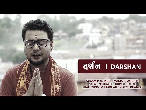 SUGAM POKHAREL // DARSHAN // दर्शन // OFFICIAL MUSIC VIDEO /
