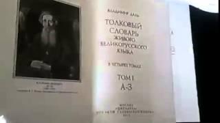 Даль 4 х томник  Подарочная книга(, 2015-03-15T19:15:00.000Z)