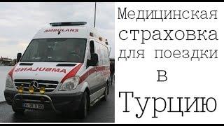 Медицинское страхование для поездки в Турцию