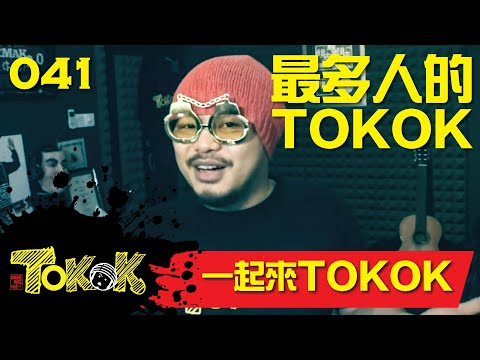 [Namewee Tokok] 041 Tokok With Namewee 一起來TOKOK! 25-01-2015