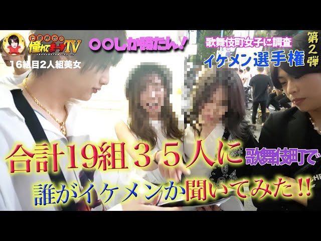 【イケメン選手権第二弾】歌舞伎町女子にガチでイケメンホスト調査!勝利は誰の手に!?