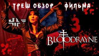 Треш обзор фильма Бладрейн 3 ( BloodRayne: The Third Reich)