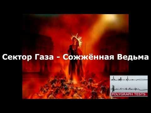 СЕКТОР ГАЗА СОЖЖЕННАЯ ВЕДЬМА MP3 СКАЧАТЬ БЕСПЛАТНО
