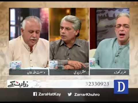 Zara Hat Kay - 06 October, 2017 - Dawn News