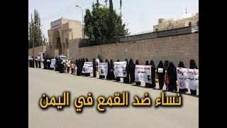 شاهد فيديو خاص عن نساء ضد قمع المليشيا في اليمن