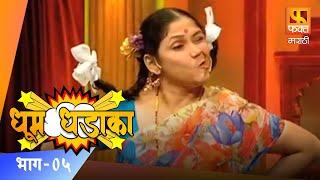 Dhum Dhadaka | धूम धडाका | Episode 05 | Comedy Skit 02 | Marathi Comedy Show | Fakt Marathi