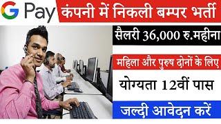 Google Pay कंपनी में निकली बम्पर भर्ती | Google pay jobs in delhi | Part time job | Work From home