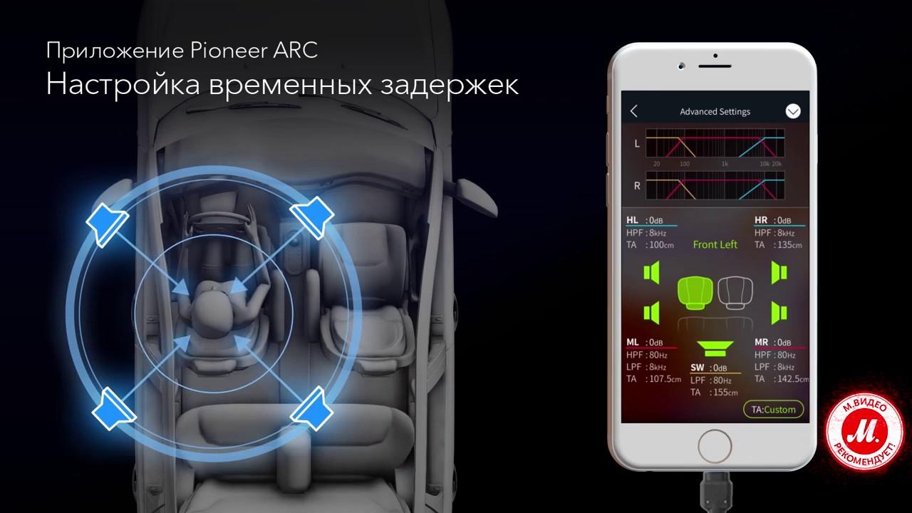 pioneer arc инструкция